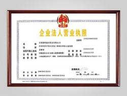 营业资格证