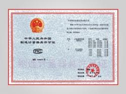 制造计量器许可证